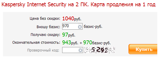 Kaspersky Internet Security за telemoney