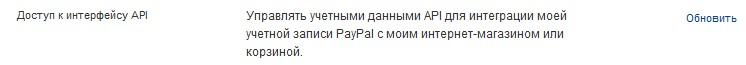 paypal-exchange14