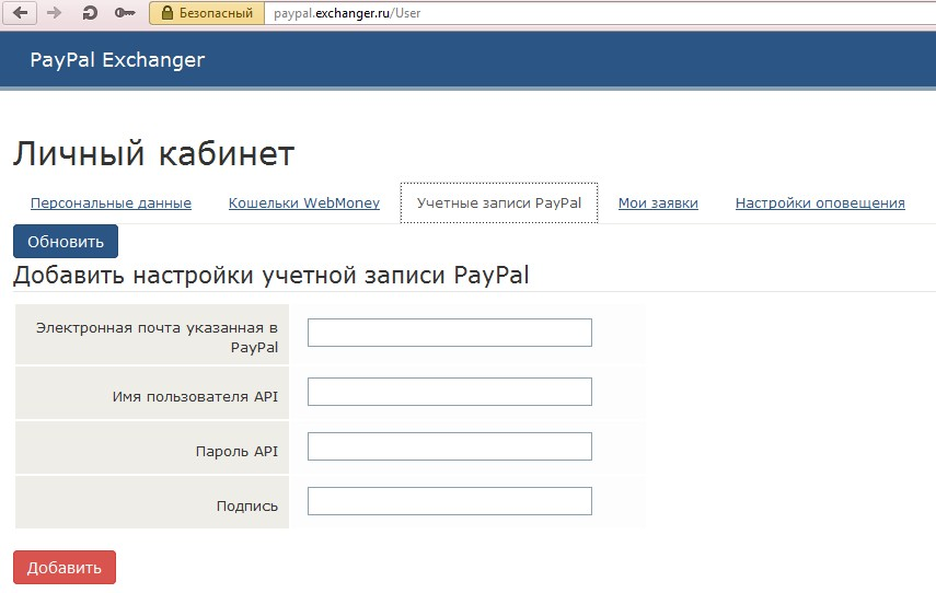 paypal-exchange18
