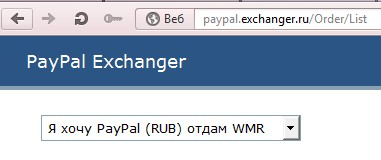 paypal-exchange2