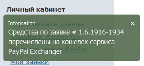 paypal-exchange21