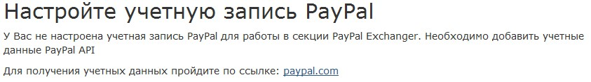 paypal-exchange6