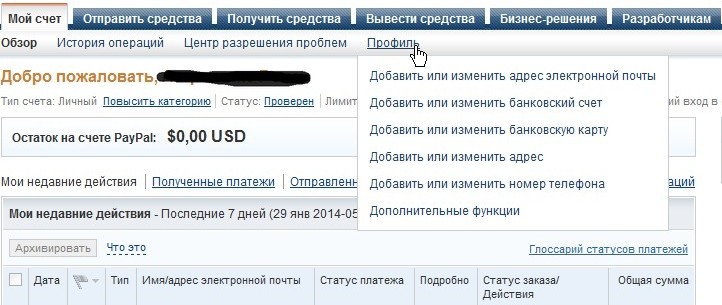 paypal-exchange7