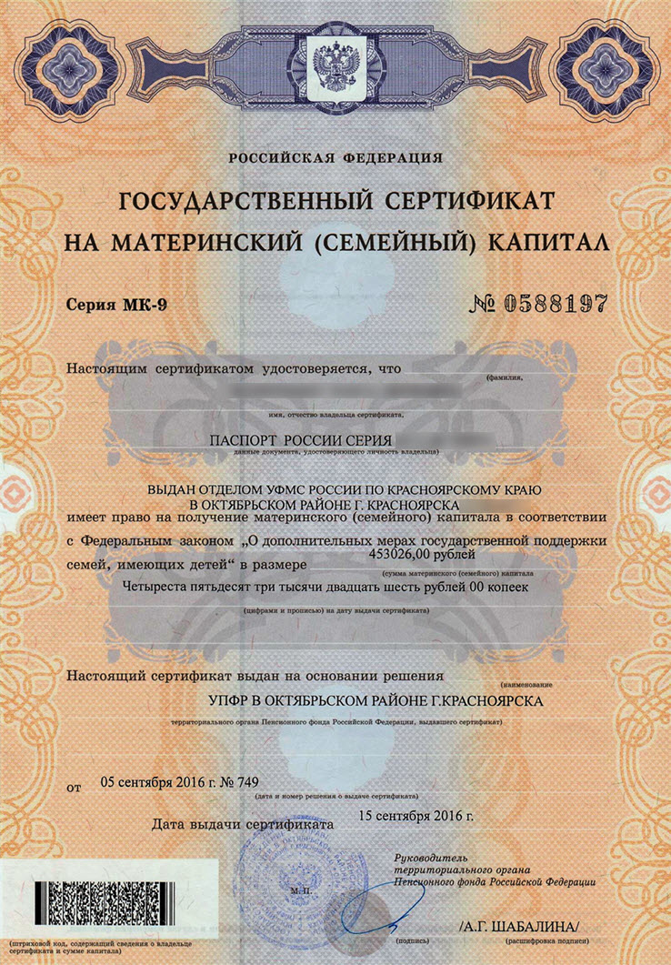 sertifikat-matkapital